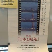 「日本と原発」