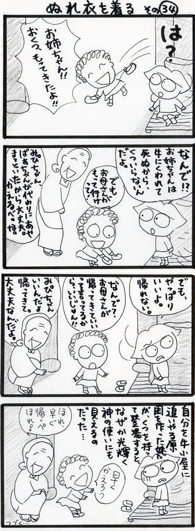 ぬれ衣34