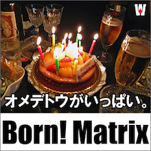 Born!Matrix