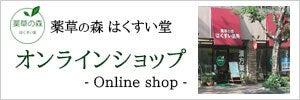 はくすい堂のオンラインショップ