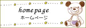 仙台ベビーマッサージ