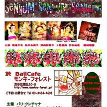 4/26(日)、渋谷…