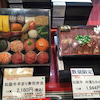 梅田阪急・WHAT'Sの、松阪牛てまり寿司弁当!の画像