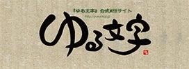 yurumoji.jp ゆる文字 川嶋和則