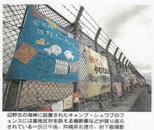 沖縄左翼のきちがい運動