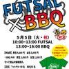 ジョイフット刈谷6周年記念FUTSAL×BBQイベント!!!の画像