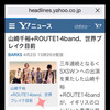 Yahooニュースと桜の画像