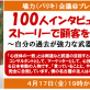 100人インタビュー…