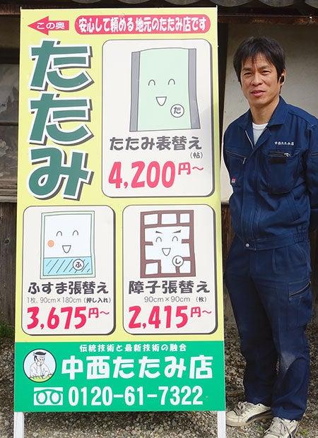奈良市たたみ値段