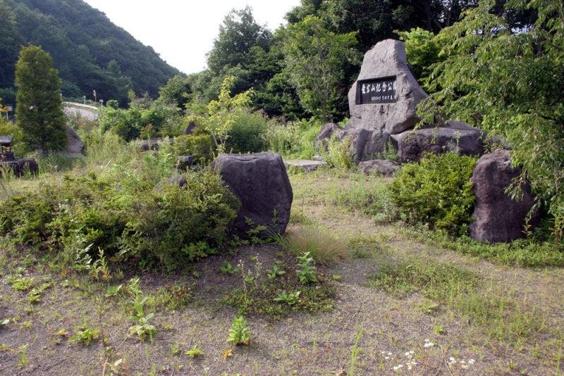 鴇久保愛宕山城/①公園の石碑