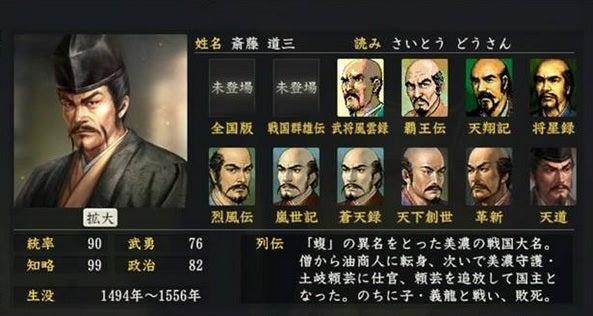 息子 三 斎藤 道 の