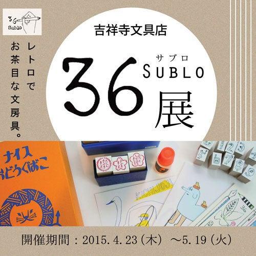『吉祥寺文具店 36(サブロ)展』