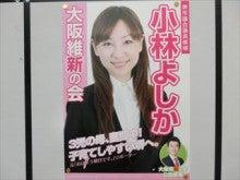 小林由佳・維新堺市議の選挙事務...