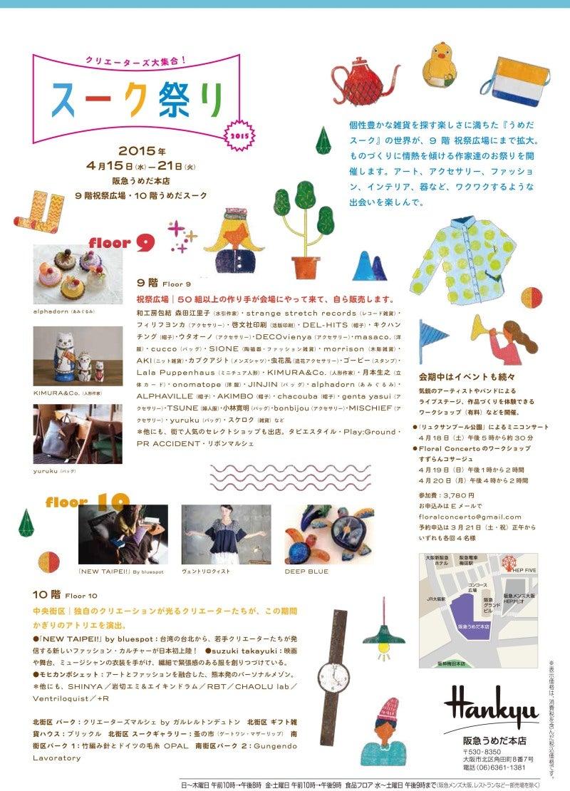 阪急梅田 クロマ-taumocktiet