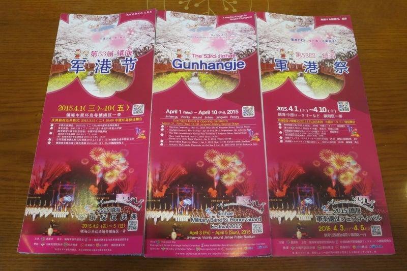 鎮海桜祭5