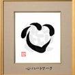 漢字の「心」で作った…