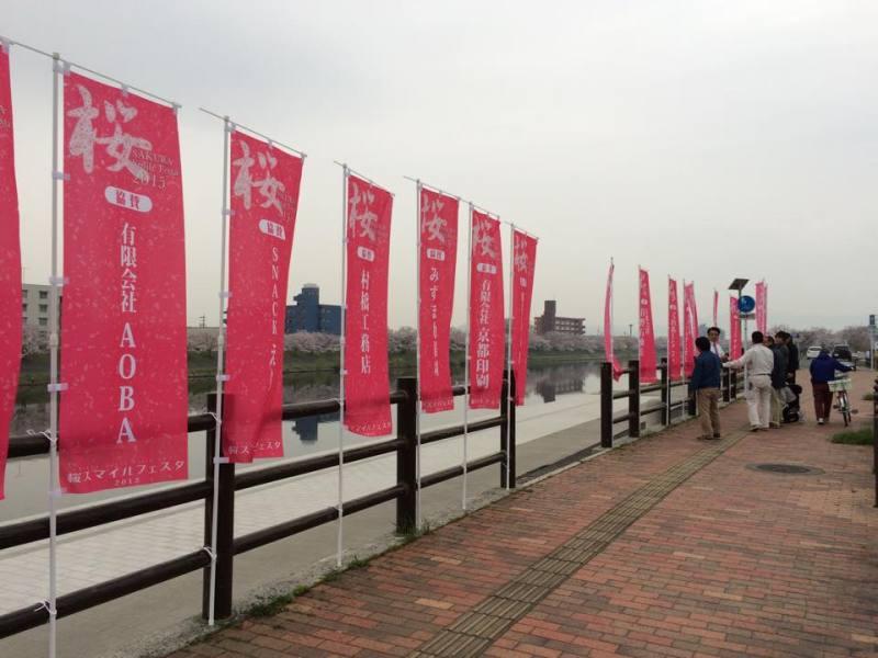 桜スマイルフェスタ7