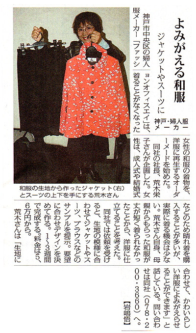 新聞掲載 アロマペンダント」荒木栄子 神戸 三宮