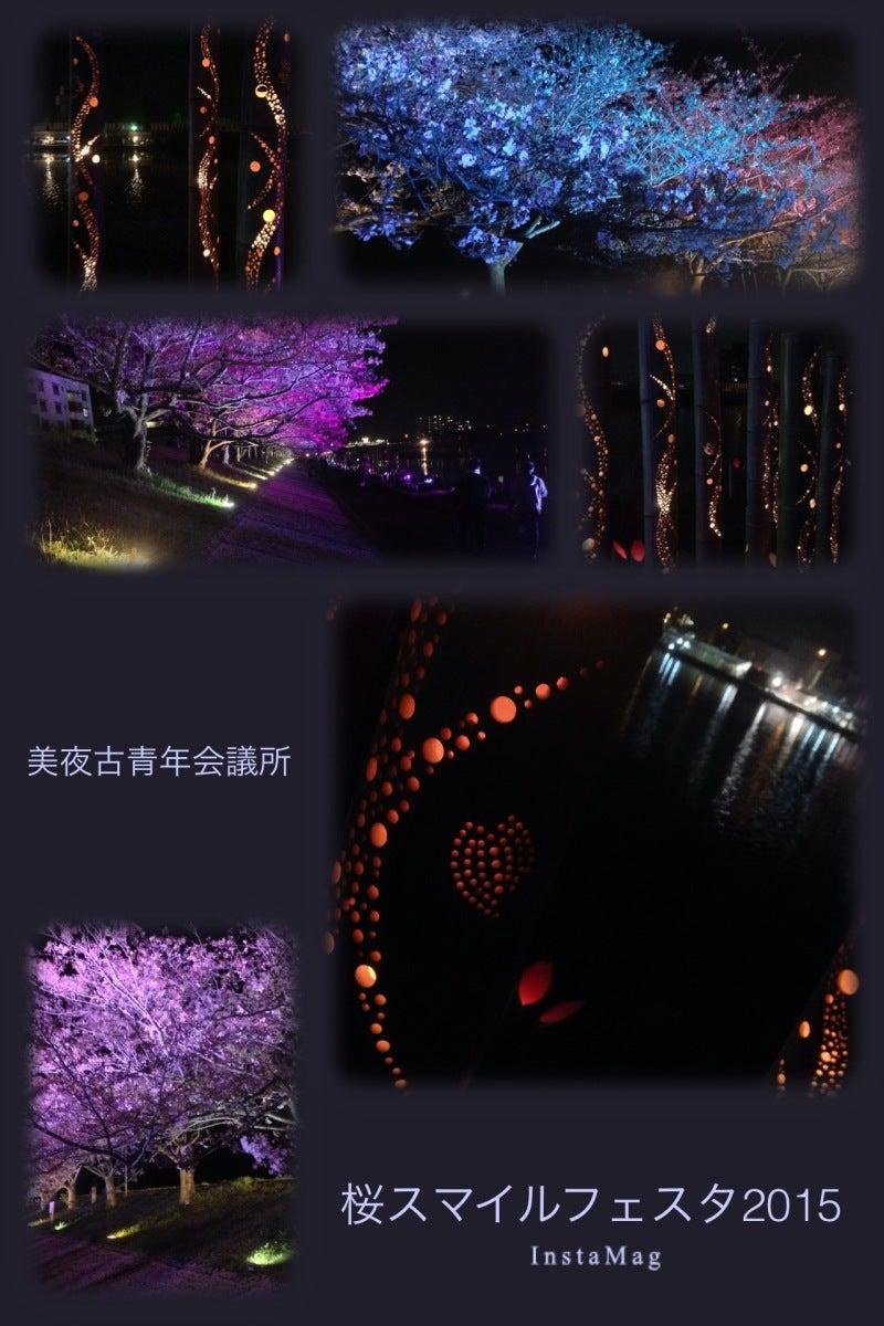 桜スマイルフェスタ18