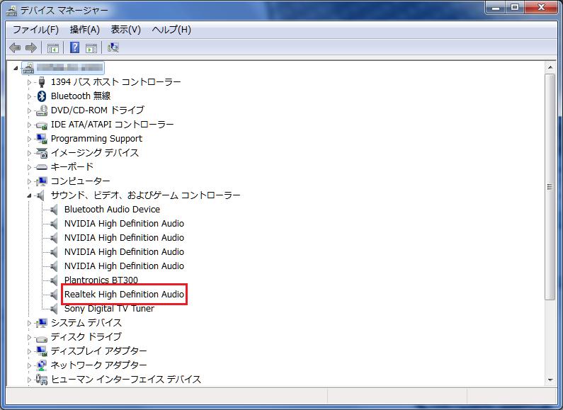 Realtek High Definition AudioドライバアップデートでBSOD