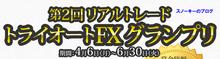 第2回リアルトレードトライオートFXグランプリ