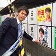 兵庫県会議員に立候補