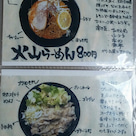 カレーらーめん 800円@ら麺 はちに(茨城県高萩市)の記事より