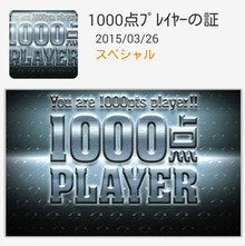 1000点Playerの証