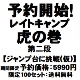 画像 驚愕のハウツーDVD『レイトキャンプ~虎の巻』が シリーズ化決定! の記事より