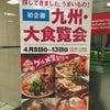 大丸福岡、九州・大食覧会  始まりました!の画像