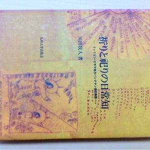日本で学問的に研究されるバンタヤン島の画像