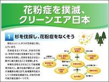 次世代の党PDFより