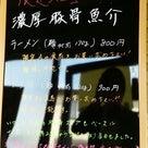 【限定】濃厚豚骨魚介 800円+爆弾玉子等@麺屋 天海(水戸市)の記事より