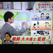 テレビ朝日「グッド!…
