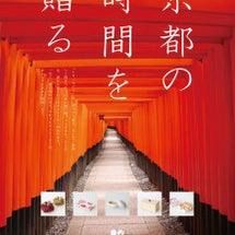 京都和婚ブランド「ト…