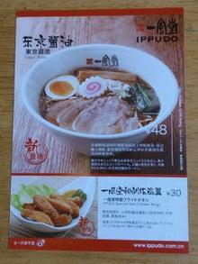 201312東京醤油
