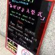 4/1 渋谷REX …