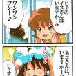 【4コマまんが】返事