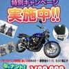 平成27年 大型2輪キャンペーンの画像