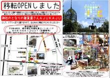 神社のとなりの雑貨屋さんアジュカジュ堺市堺区