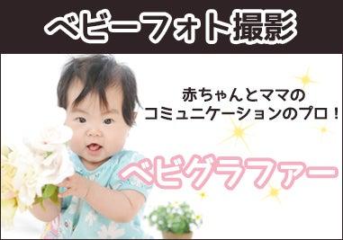 赤ちゃん撮影ベビグラファー