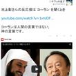 必見・大スクープ【I…