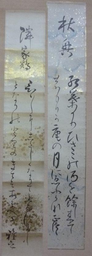 阪正臣(題 秋典)と藤枝雅之(題 ...