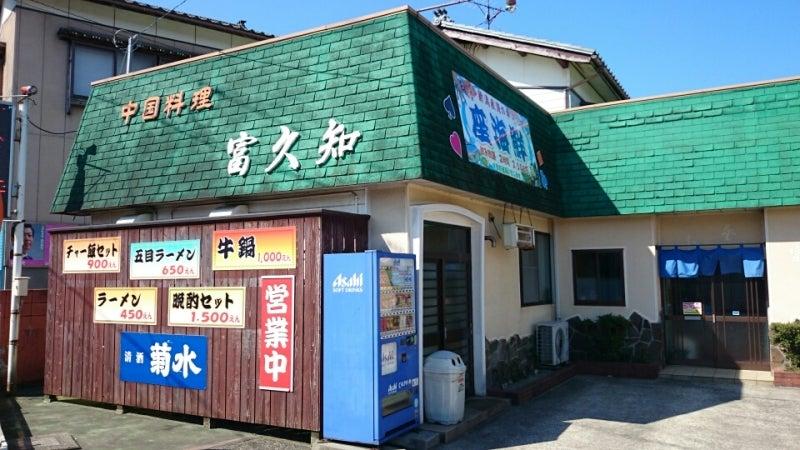 「富久知」外~散歩No.113胎内市 | 食べ過ぎいじり好き!?