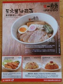 201401札幌味噌裏面
