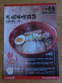 201401札幌味噌