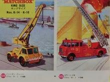 ☆1966年 マッチボックス日本語版 思い出のマッチボックス