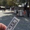 北海道に富はたまっているかの画像