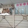 【ツイッター情報】三内温泉のTバック人形 その後の画像