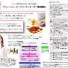 【名古屋・東京開催】 ビューティーフードコーディネータープライマリー養成講座 募集の画像